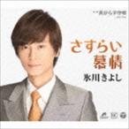 氷川きよし / さすらい慕情/貝がら子守唄(Aタイプ) [CD]