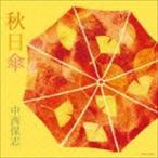中西保志/秋日傘(CD)