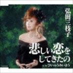 弘田三枝子/悲しい恋をしてきたの(CD)