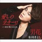 氷川きよし/愛しのテキーロ/男花(シングルバージョン)(Bタイプ)(CD)