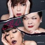 星屑スキャット/ご乱心(CD)