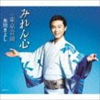 氷川きよし/みれん心 C/W 東京音頭(Cタイプ)(CD)