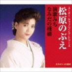 松原のぶえ/スーパー・カップリング・シリーズ::演歌みち/なみだの棧橋(CD)
