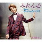 氷川きよし / みれん心 C/W おじいちゃんちへいこう(Fタイプ) [CD]