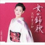 大石まどか/女の錦秋(CD)