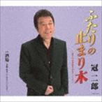 冠二郎/ふたりの止まり木〜歌手生活50周年記念バージョン〜(CD)