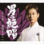 氷川きよし/男の絶唱/そこまで春が…(Bタイプ)(CD)