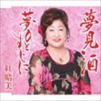 紅晴美 / 夢見酒 [CD]