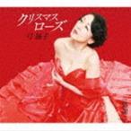 弓純子 / クリスマスローズ [CD]