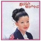 都はるみ/都はるみ 魅力のすべて(低価格盤)(CD)