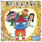 はっぴょう会 劇あそび 長ぐつをはいたネコ/くるみ割り人形(CD)
