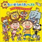 �ߤ�ʤ������� ���������Τ����٥���(CD)