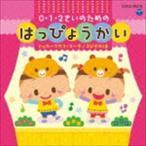 0・1・2さいのためのはっぴょうかい〜ミッキーマウス・マーチ/3びきのくま(CD)