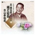 京山幸枝若[初代]/京山幸枝若 浪曲全集(9) 〜左甚五郎シリーズ〜(CD)