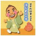 林家たい平/林家たい平 落語集 たい平のはじめの一歩(CD)