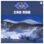 ザ・民謡ベスト 北海道・青森編(CD)