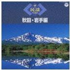 ザ・民謡ベスト 秋田・岩手編(CD)