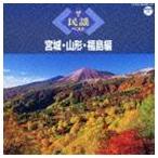 ザ・民謡ベスト 宮城・山形・福島編(CD)