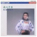 鮫島有美子(S)/CREST 1000 450 庭の千草〜イギリス民謡集(廉価盤)(CD)