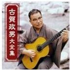 Yahoo!ぐるぐる王国 スタークラブ(オムニバス) 決定盤 思い出の記 古賀政男大全集(CD)