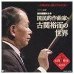 (オムニバス) 生誕100周年 NHK番組による 作曲家・古関裕而の世界(CD)