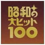 (オムニバス) ベスト100 昭和の大ヒット100(完全限定生産盤)(CD)