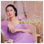 ちあきなおみ/ちあきなおみ・でらっくす〜追憶のなかの20曲〜(Blu-specCD)(CD)