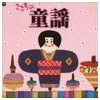 日本聴こう! こころの童謡(CD)