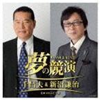 千昌夫&新沼謙治/夢の競演 千昌夫&新沼謙治 〜日本コロムビア版(CD)