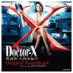 沢田完(音楽)/テレビ朝日系木曜ドラマ Doctor-X〜外科医・大門未知子 オリジナルサウンドトラック(CD)