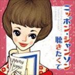 ニッポン・シャンソン聴きたくて(CD)