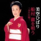 美空ひばり / 美空ひばり 船村徹を唄う 〜みだれ髪〜 [CD]