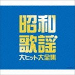 決定盤 昭和歌謡 大ヒット大全集(CD)