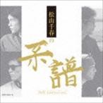 松山千春/松山千春の系譜(通常盤)(CD)