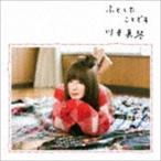 川本真琴/ふとしたことです(CD)