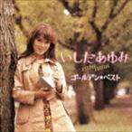 いしだあゆみ/ゴールデン☆ベスト いしだあゆみ(UHQCD)(CD)