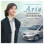 高嶋ちさ子/ARIA 高嶋ちさ子 ベスト・コレクション(CD)