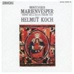ヘルムート・コッホ(cond)/モンテヴェルディ:聖母マリアの夕べの祈り(CD)