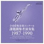 全日本吹奏楽コンクール課題曲参考演奏集 1987-1990(CD)