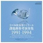 全日本吹奏楽コンクール課題曲参考演奏集 1991-1994(CD)