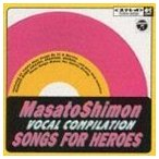 子門真人/MASATO SHIMON VOCAL(CD)
