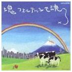 (オリジナル・サウンドトラック) 塊魂サウンドトラック 塊フォルテッシモ魂(CD)