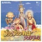 ミュージックファイルシリーズ/テレビ・ミュージック・コレクション NHK連続人形劇:プリンプリン物語 ソング・ブック(CD)