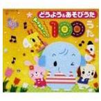 どうよう&あそびうた ぎゅぎゅっと! 100うた(CD)