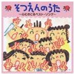 卒園のうた 〜心にのこるベスト・ソング〜(CD)