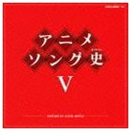 アニメソング史V HISTORY OF ANIME SONGS(Blu-specCD) [CD]