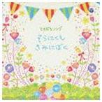 ともだちソング そらにくも・きみにぼく(CD)