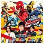 特命戦隊ゴーバスターズ ソングコレクション サウンドミッション 2(CD)