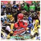 大橋恵(音楽)/特命戦隊ゴーバスターズ THE MOVIE 東京エネタワーを守れ! オリジナルサウンドトラック(CD)