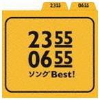 2355/0655 ソングBest!(CD)